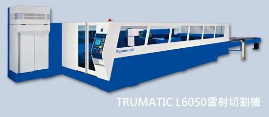 TRUMATIC L6050雷射切割機